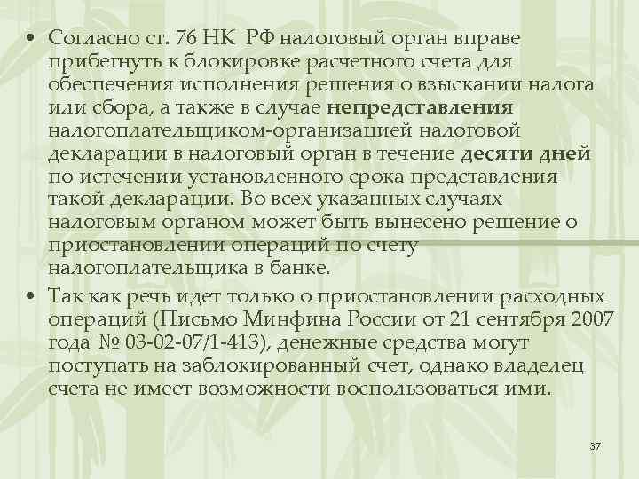 • Согласно ст. 76 НК РФ налоговый орган вправе прибегнуть к блокировке расчетного
