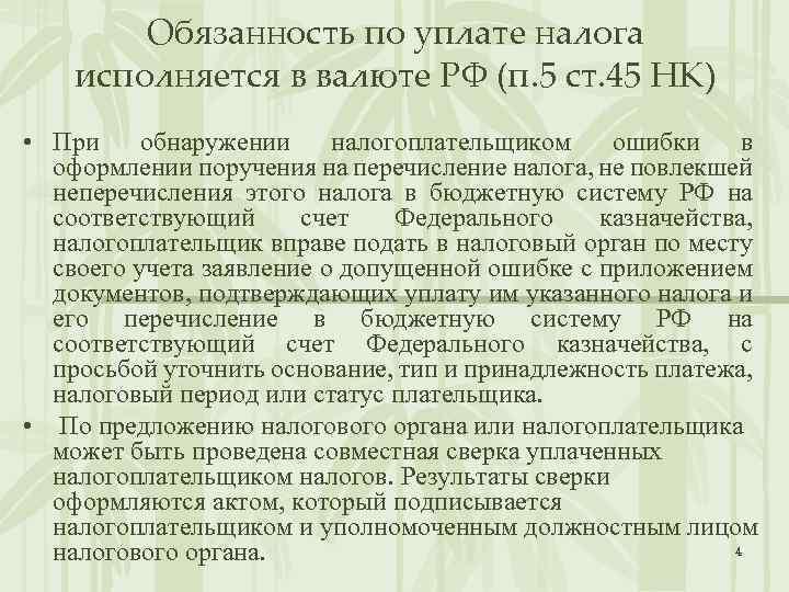 Обязанность по уплате налога исполняется в валюте РФ (п. 5 ст. 45 НК) •