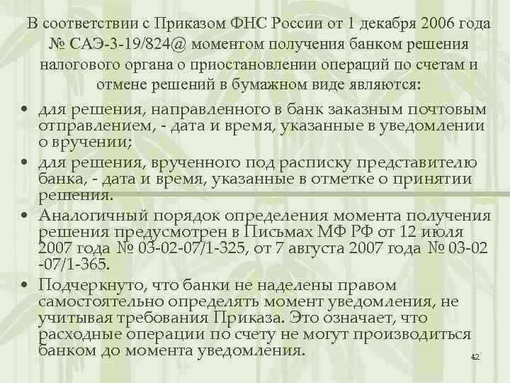 В соответствии с Приказом ФНС России от 1 декабря 2006 года № САЭ-3 -19/824@
