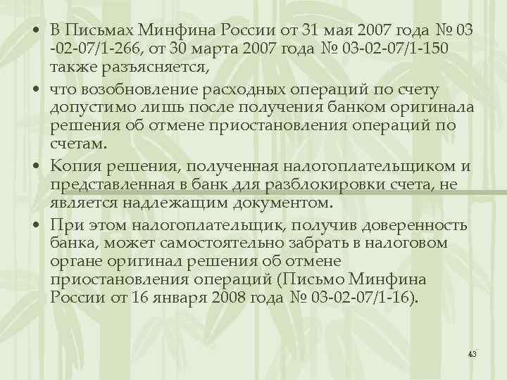 • В Письмах Минфина России от 31 мая 2007 года № 03 -02