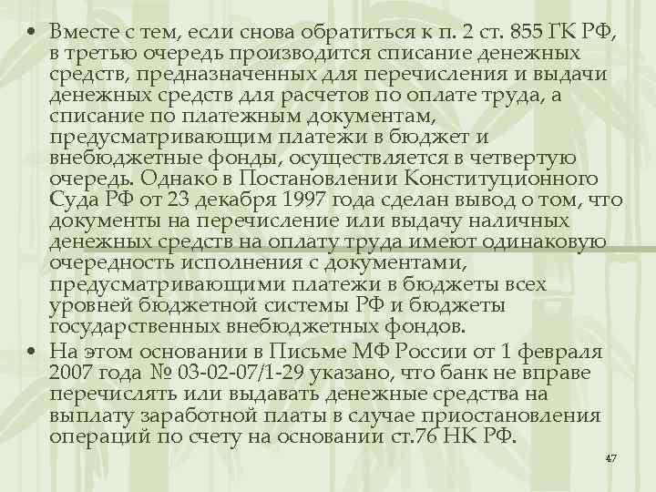 • Вместе с тем, если снова обратиться к п. 2 ст. 855 ГК