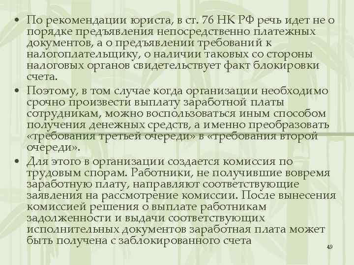 • По рекомендации юриста, в ст. 76 НК РФ речь идет не о