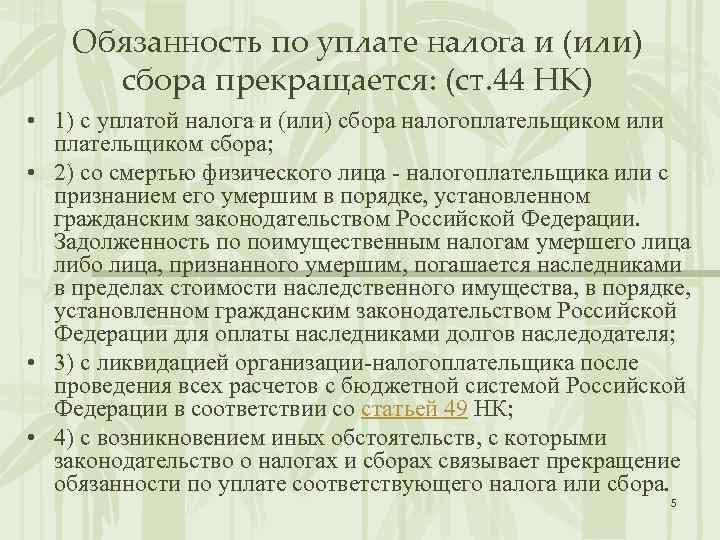 Обязанность по уплате налога и (или) сбора прекращается: (ст. 44 НК) • 1) с