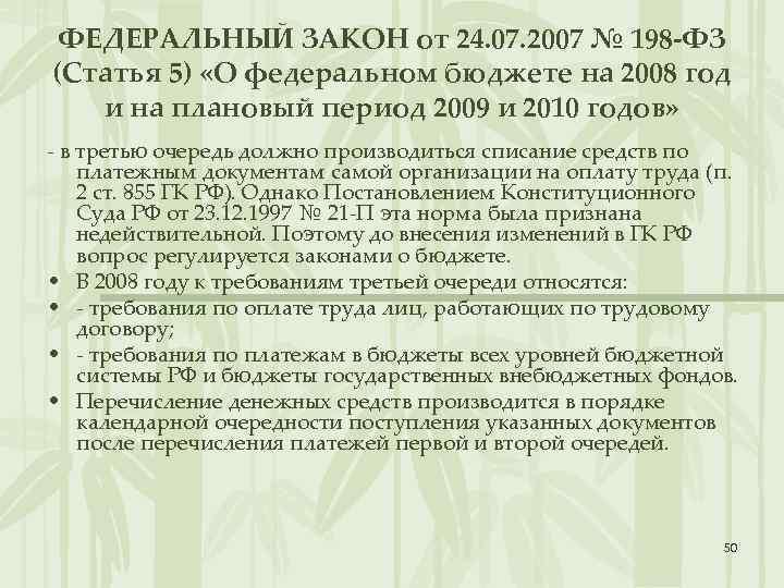 ФЕДЕРАЛЬНЫЙ ЗАКОН от 24. 07. 2007 № 198 -ФЗ (Статья 5) «О федеральном бюджете