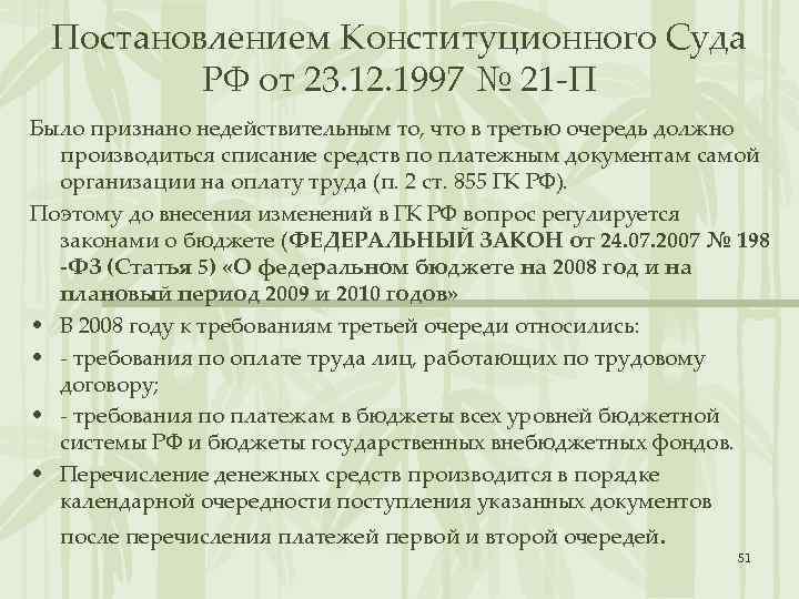 Постановлением Конституционного Суда РФ от 23. 12. 1997 № 21 -П Было признано недействительным
