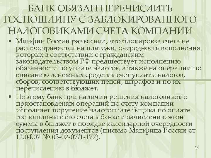БАНК ОБЯЗАН ПЕРЕЧИСЛИТЬ ГОСПОШЛИНУ С ЗАБЛОКИРОВАННОГО НАЛОГОВИКАМИ СЧЕТА КОМПАНИИ • Минфин России разъяснил, что