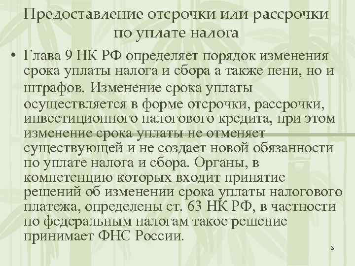 Предоставление отсрочки или рассрочки по уплате налога • Глава 9 НК РФ определяет порядок