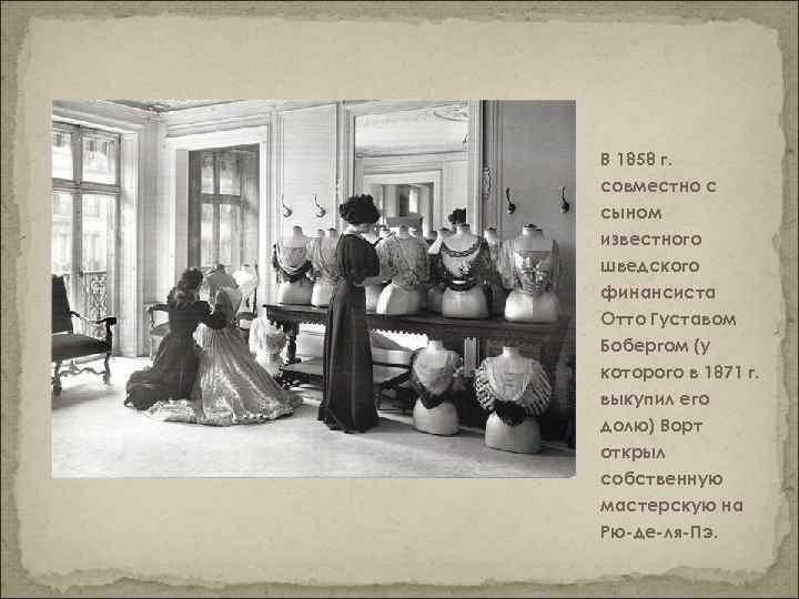 В 1858 г. совместно с сыном известного шведского финансиста Отто Густавом Бобергом (у которого