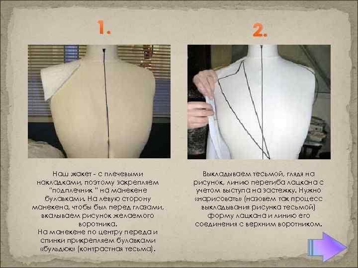 """1. Наш жакет - с плечевыми накладками, поэтому закрепляем """"подплечник """" на манекене булавками."""