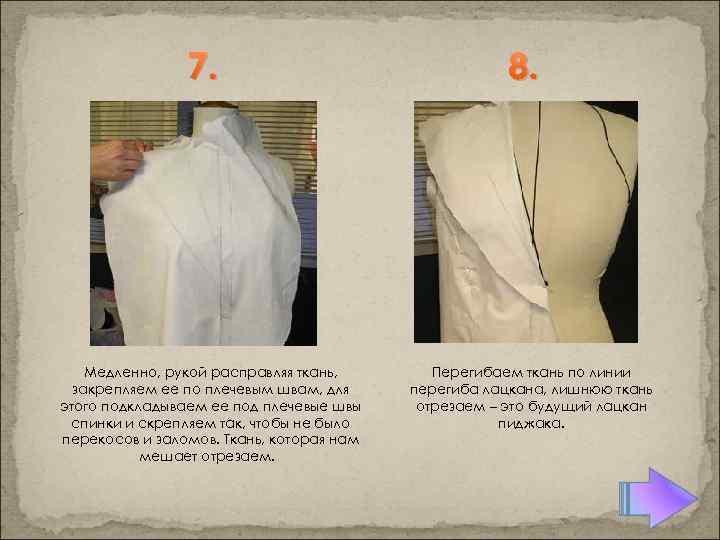 7. Медленно, рукой расправляя ткань, закрепляем ее по плечевым швам, для этого подкладываем ее