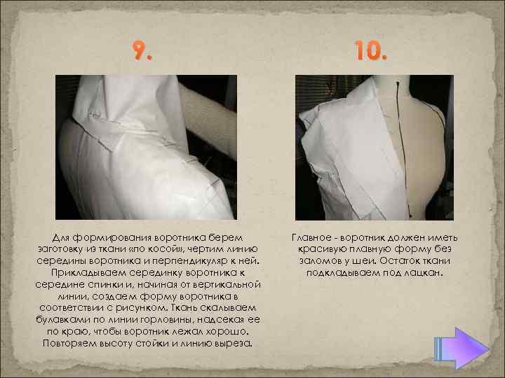 9. Для формирования воротника берем заготовку из ткани «по косой» , чертим линию середины