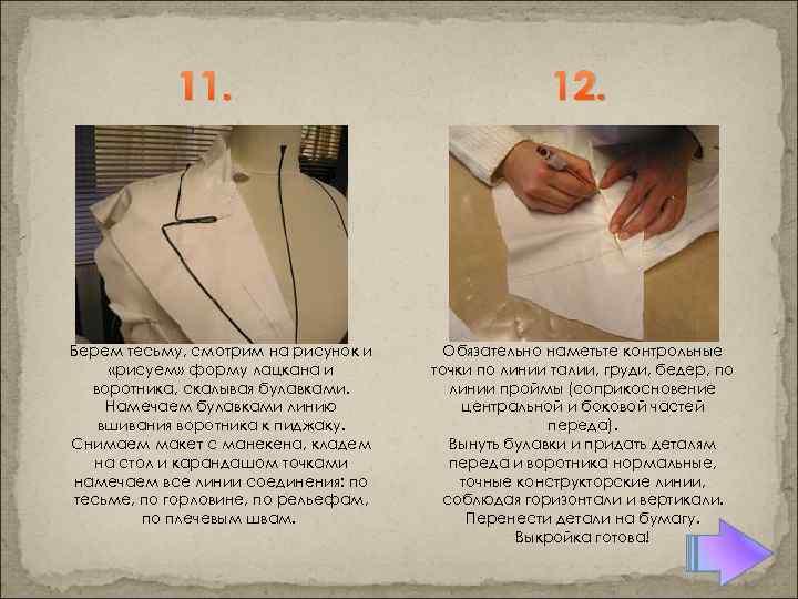 11. Берем тесьму, смотрим на рисунок и «рисуем» форму лацкана и воротника, скалывая булавками.