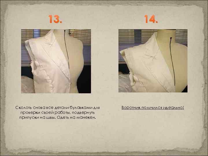 13. Сколоть снова все детали булавками для проверки своей работы, подвернуть припуски на швы.