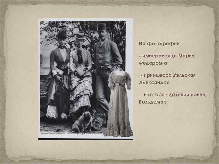 На фотографии - императрица Мария Федоровна -- принцесса Уэльская Александра -- и их брат