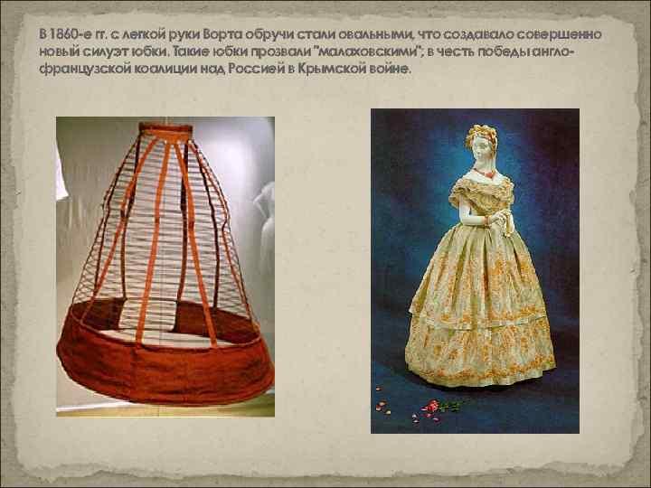 В 1860 -е гг. с легкой руки Ворта обручи стали овальными, что создавало совершенно