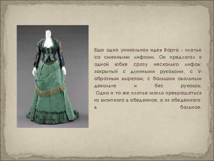 Еще одна уникальная идея Ворта - платье со сменными лифами. Он предлагал к одной