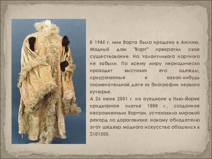 В 1945 г. имя Ворта было продано в Англию. Модный дом