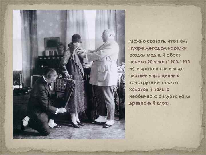 Можно сказать, что Поль Пуаре методом наколки создал модный образ начала 20 века (1900