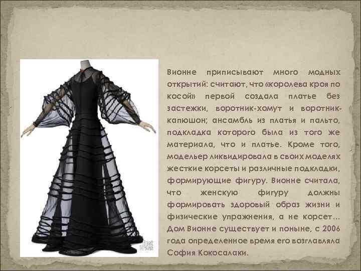 Вионне приписывают много модных открытий: считают, что «королева кроя по косой» первой создала платье