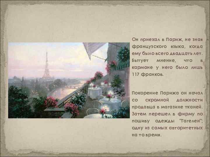 Он приехал в Париж, не зная французского языка, когда ему было всего двадцать лет.