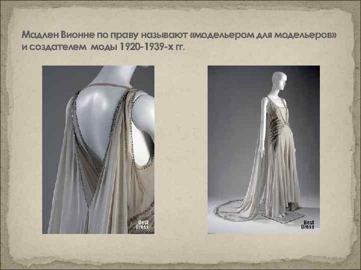 Мадлен Вионне по праву называют «модельером для модельеров» и создателем моды 1920 -1939 -х