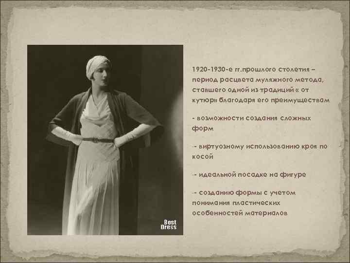 1920 -1930 -е гг. прошлого столетия – период расцвета муляжного метода, ставшего одной из