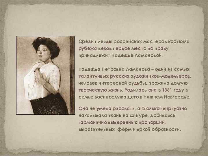 Среди плеяды российских мастеров костюма рубежа веков первое место по праву принадлежит Надежде Ламановой.