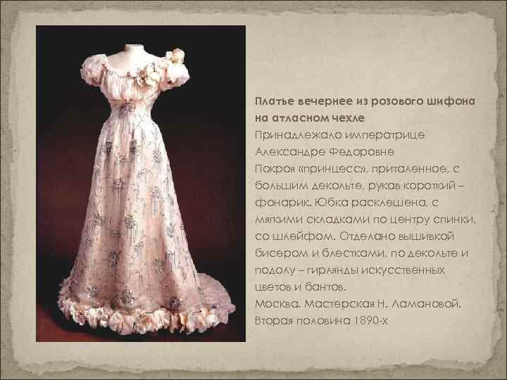 Платье вечернее из розового шифона на атласном чехле Принадлежало императрице Александре Федоровне Покроя «принцесс»