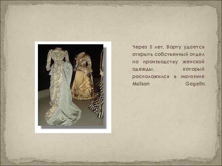 Через 5 лет, Ворту удается открыть собственный отдел по производству женской одежды, который расположился