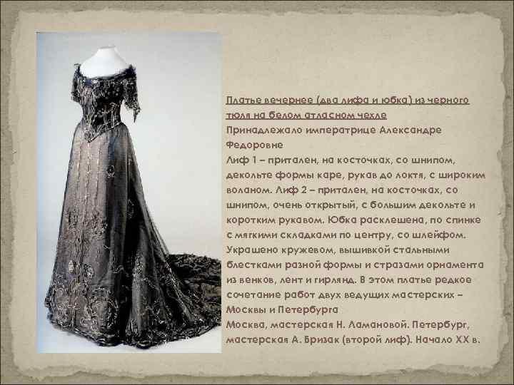 Платье вечернее (два лифа и юбка) из черного тюля на белом атласном чехле Принадлежало
