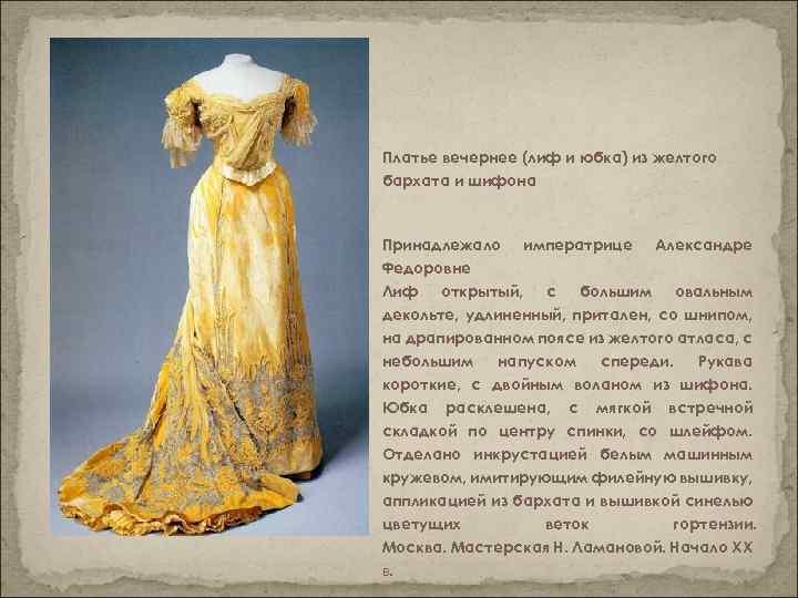 Платье вечернее (лиф и юбка) из желтого бархата и шифона Принадлежало императрице Александре Федоровне