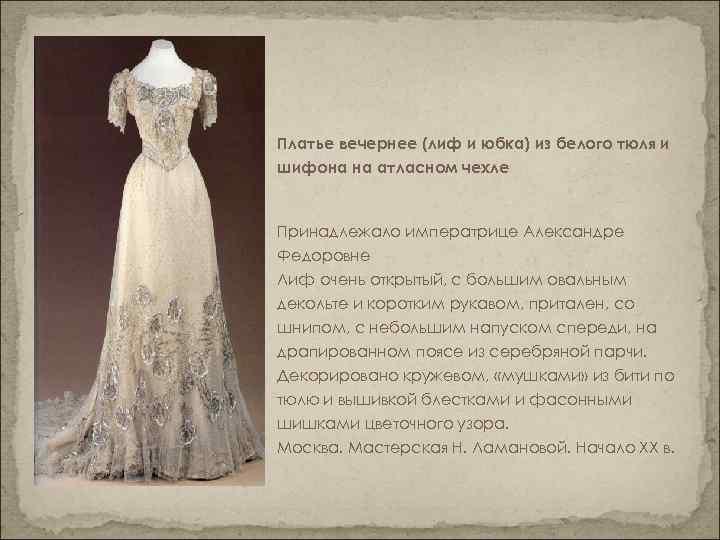 Платье вечернее (лиф и юбка) из белого тюля и шифона на атласном чехле Принадлежало