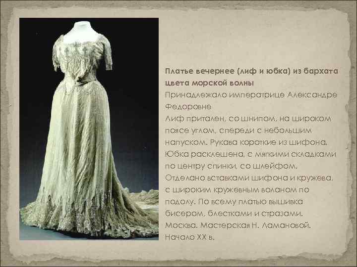 Платье вечернее (лиф и юбка) из бархата цвета морской волны Принадлежало императрице Александре Федоровне