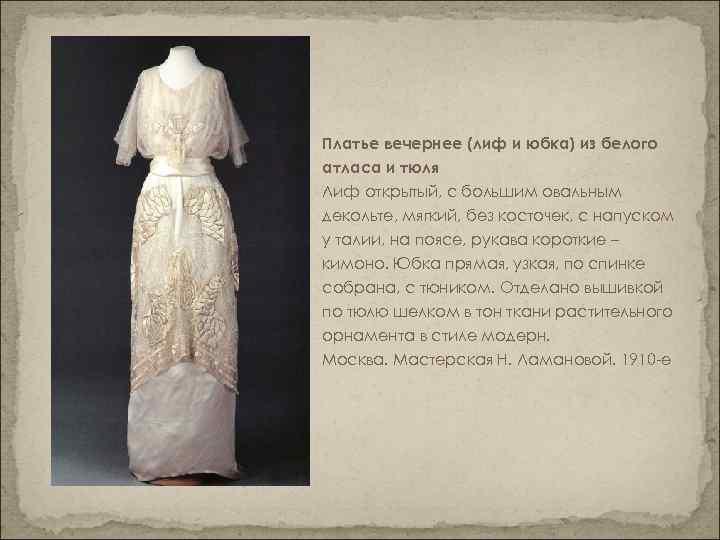 Платье вечернее (лиф и юбка) из белого атласа и тюля Лиф открытый, с большим