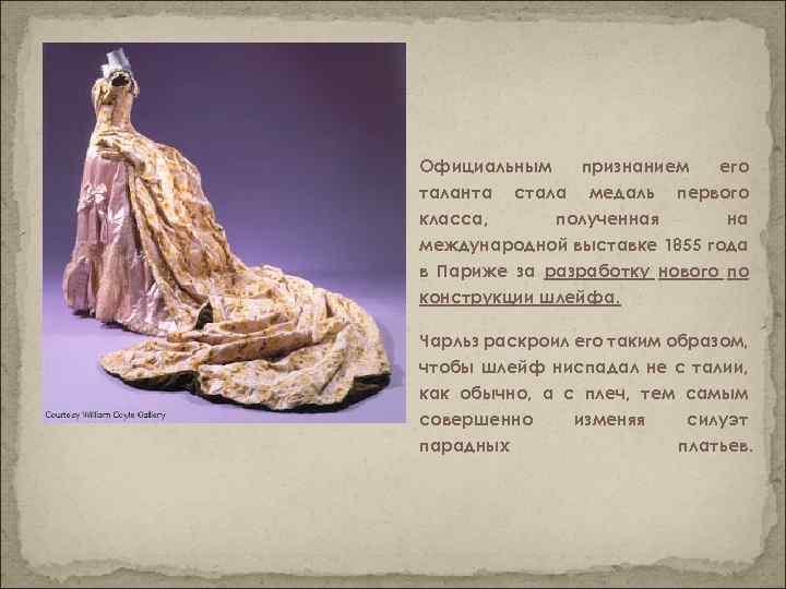 Официальным признанием его таланта стала медаль первого класса, полученная на международной выставке 1855 года
