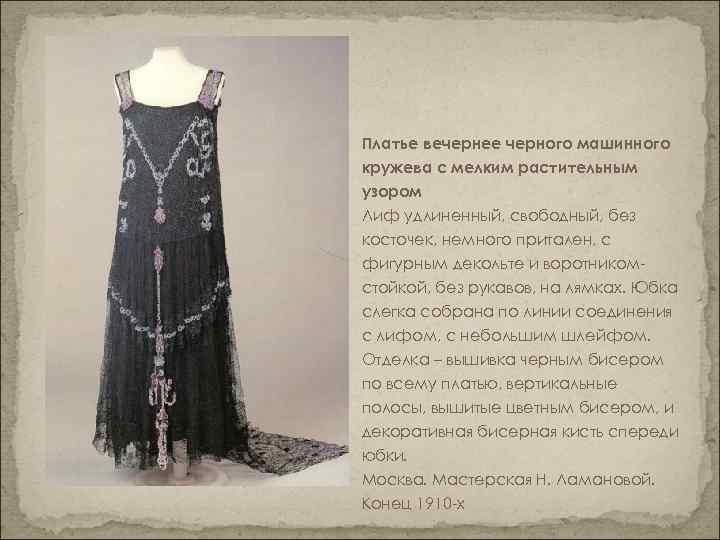 Платье вечернее черного машинного кружева с мелким растительным узором Лиф удлиненный, свободный, без косточек,