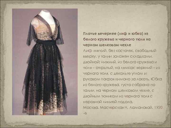 Платье вечернее (лиф и юбка) из белого кружева и черного тюля на черном шелковом