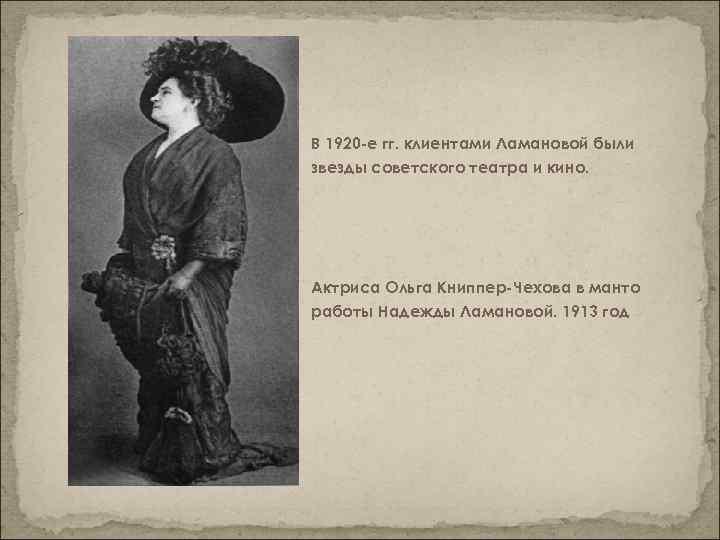 В 1920 -е гг. клиентами Ламановой были звезды советского театра и кино. Актриса Ольга