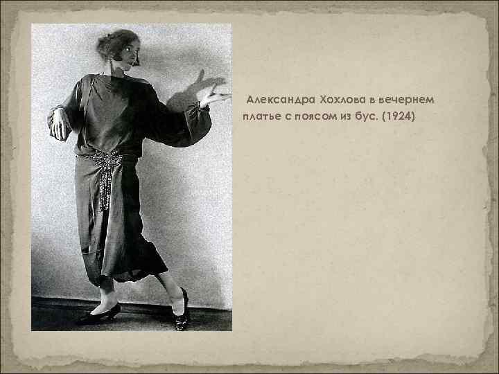 Александра Хохлова в вечернем платье с поясом из бус. (1924)