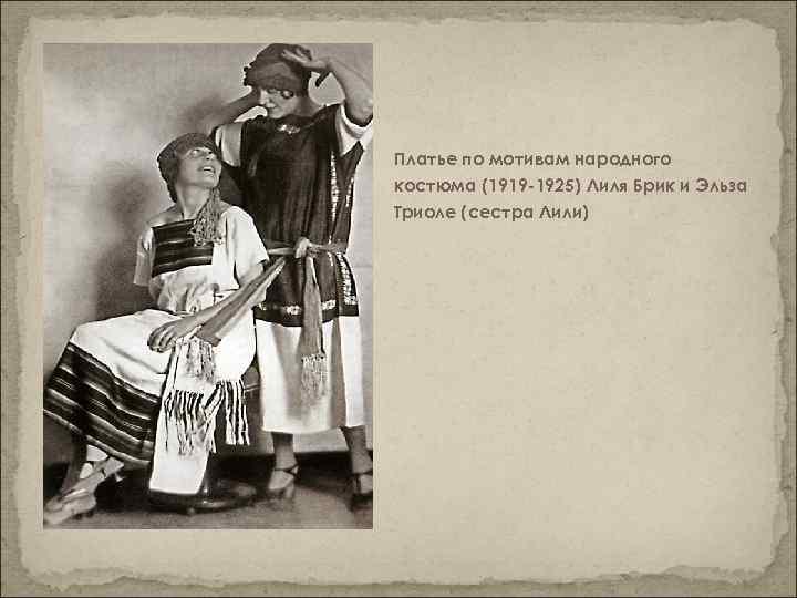 Платье по мотивам народного костюма (1919 -1925) Лиля Брик и Эльза Триоле (сестра Лили)