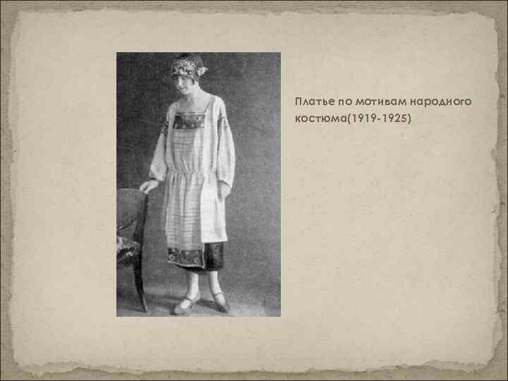 Платье по мотивам народного костюма(1919 -1925)