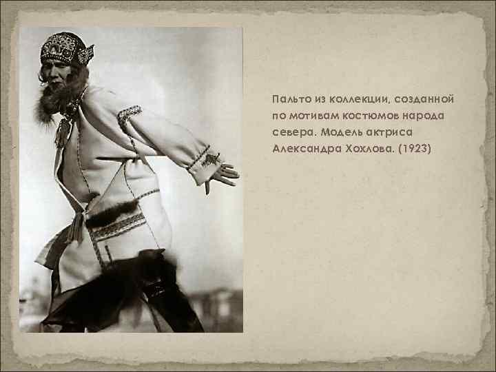 Пальто из коллекции, созданной по мотивам костюмов народа севера. Модель актриса Александра Хохлова. (1923)