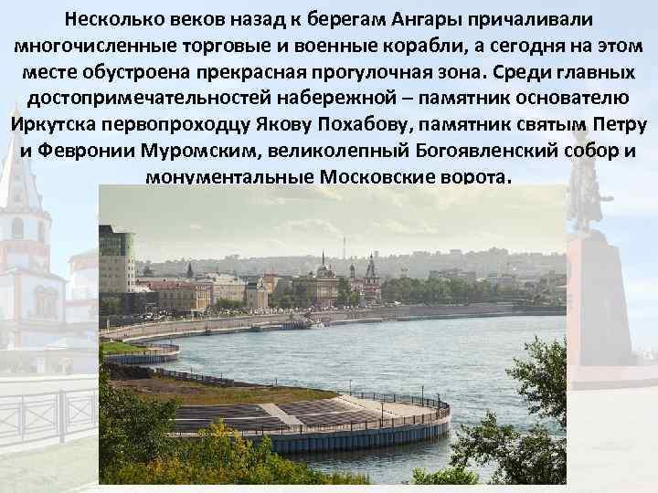 Несколько веков назад к берегам Ангары причаливали многочисленные торговые и военные корабли, а сегодня