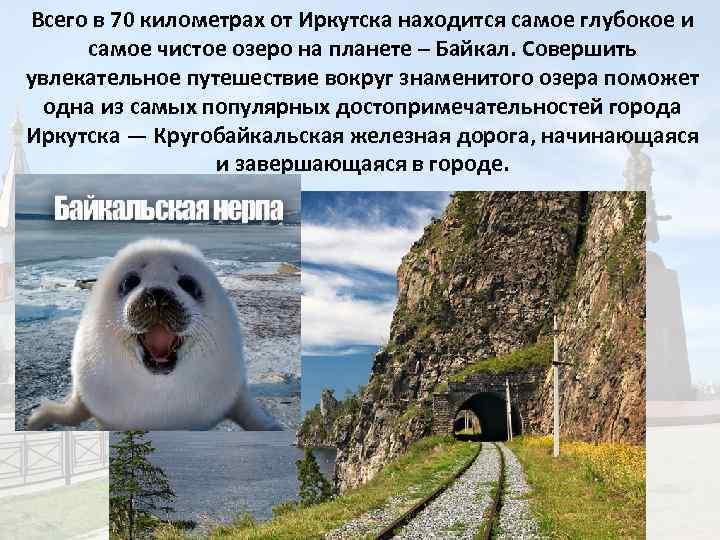 Всего в 70 километрах от Иркутска находится самое глубокое и самое чистое озеро на