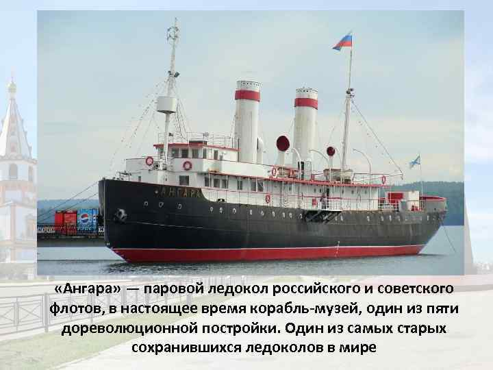 «Ангара» — паровой ледокол российского и советского флотов, в настоящее время корабль-музей, один