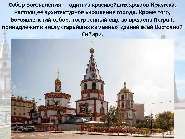 Собор Богоявления — один из красивейших храмов Иркутска, настоящее архитектурное украшение города. Кроме того,