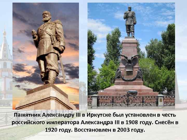 Памятник Александру III в Иркутске был установлен в честь российского императора Александра III в