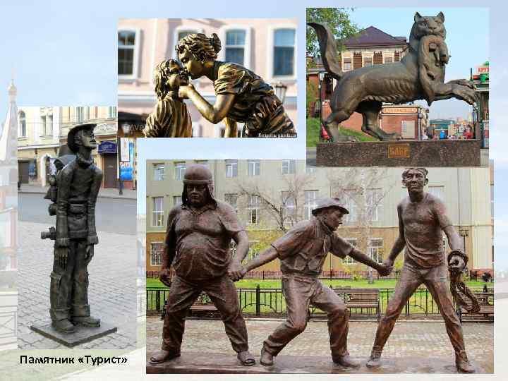 Памятник «Турист»