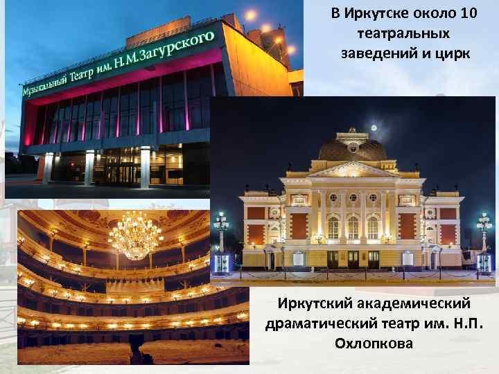 В Иркутске около 10 театральных заведений и цирк Иркутский академический драматический театр им. Н.