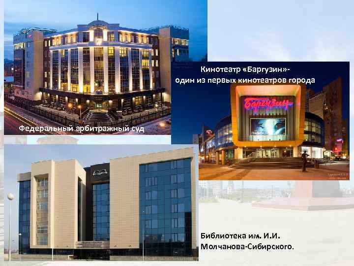 Кинотеатр «Баргузин» один из первых кинотеатров города Федеральный арбитражный суд Библиотека им. И. И.